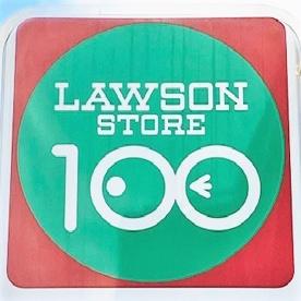 ローソンストア100 LS東灘甲南町店の画像1