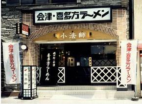 喜多方ラーメン坂内住吉店の画像1