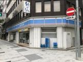 ローソン 日本橋三丁目店