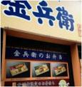 魚屋さんのお弁当金兵衛日本橋店