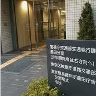 東京 警視庁 交通執行課 墨田分室 受付の画像1
