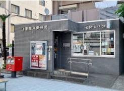 江東亀戸郵便局の画像1