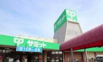 サミットストア 太田窪店