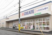 クリエイトS・D 船橋薬円台店