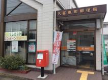 久喜東町郵便局