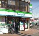ファミリーマート 氷川台店