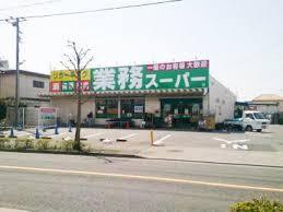 業務スーパー 四谷店の画像1