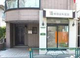 柳田歯科医院