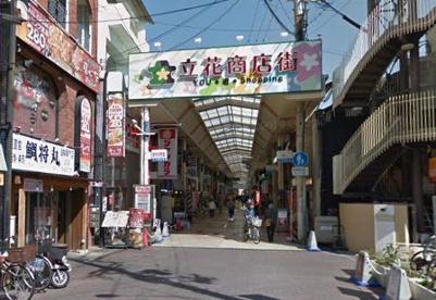 立花商店街の画像1