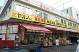 ヤスノC&C練馬店