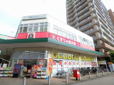 くすりの福太郎 三郷中央店の画像1