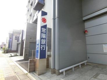 常陽銀行三郷支店の画像1