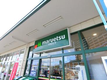 maruetsu(マルエツ) 三郷中央店の画像1