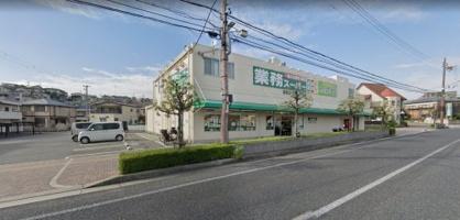 業務スーパー 朝霧店の画像1