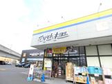 ドラッグストア マツモトキヨシ 三郷中央駅前店