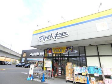 ドラッグストア マツモトキヨシ 三郷中央駅前店の画像1