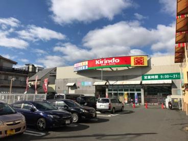 キリン堂 吹田末広店の画像1
