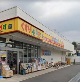 どらっぐぱぱす 練馬田柄店の画像1