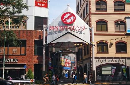 阿佐谷パールセンター 商店街の画像1