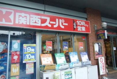 関西スーパーフェスタ立花店の画像1