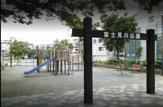 富士見川公園