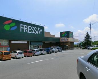 フレッセイ箕郷店の画像1