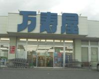 万寿屋 箕郷店