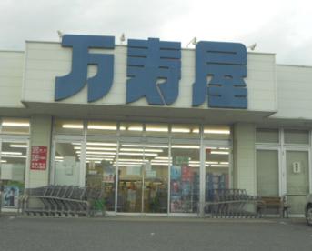 万寿屋 箕郷店の画像1
