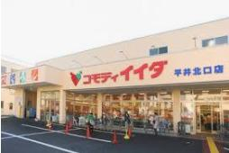 コモディイイダ 平井北口店の画像1