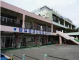 西平井保育園