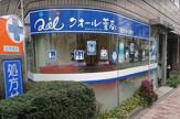 クオール薬局恵比寿店
