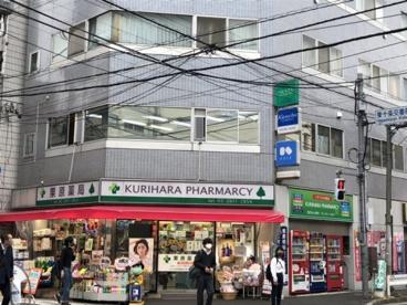 株式会社栗原薬局の画像1