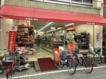キャンドゥ 東十条駅前店の画像1