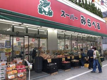 スーパーみらべる東十条店の画像1