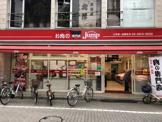 お肉の専門店jump(ジャンプ) 東十条店