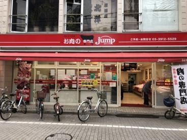 お肉の専門店jump(ジャンプ) 東十条店の画像1