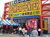 パワーセンターうおかつ倉賀野店