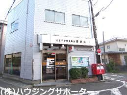 八王子中野上町五郵便局の画像1