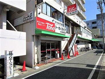 トーホーストア大久保駅前店の画像1