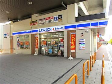 ローソン+フレンズ山陽西新町店の画像1