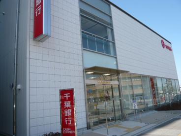 千葉銀行守谷支店の画像1