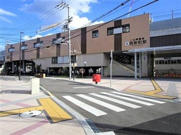 山陽電鉄西新町駅の画像1