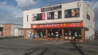 コインランドリーデポ 八女吉田店*の画像1