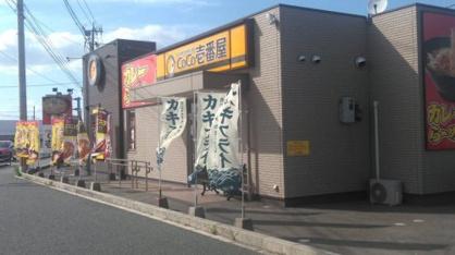 カレーハウスCoCo壱番屋 八女大島店*の画像1