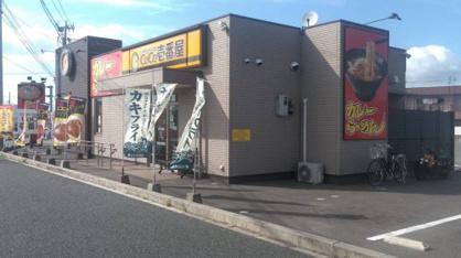 カレーハウスCoCo壱番屋 八女大島店*の画像2