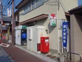 羽曳野古市郵便局
