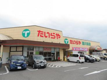 たいらや西川田店の画像1