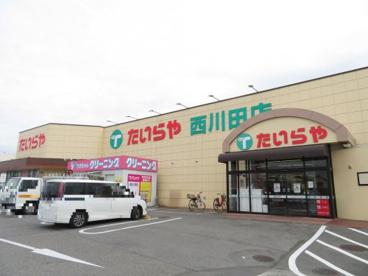 たいらや西川田店の画像2