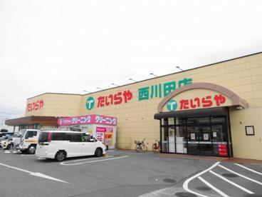 たいらや西川田店の画像3