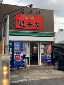逗子家北久里浜店の画像1